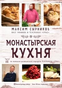 - Монастырская кухня