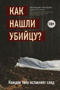 Патриция Уилтшир - Как нашли убийцу? Каждое тело оставляет след