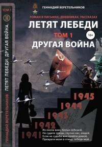 Геннадий Анатольевич Веретельников - Другая война. Том 1 из серии «Летят лебеди»