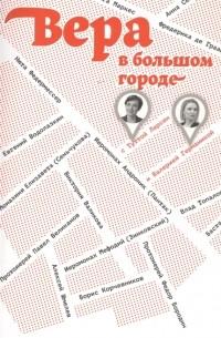 Собрание авторов - Вера в большом городе