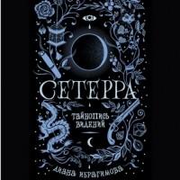 Диана Ибрагимова - Сетерра. Тайнопись видений