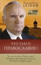 Алексей Осипов - Что такое православие?