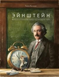 Торбен Кульманн - Эйнштейн. Фантастическое путешествие мышонка через пространство и время