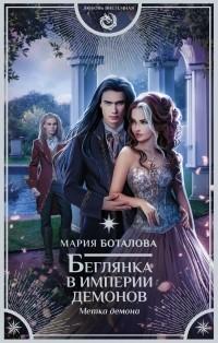 Мария Боталова - Беглянка в империи демонов. Метка демона