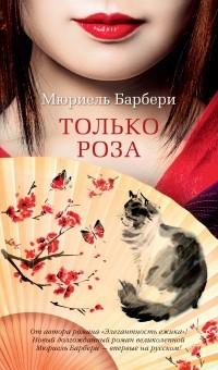Мюриэль Барбери - Только роза