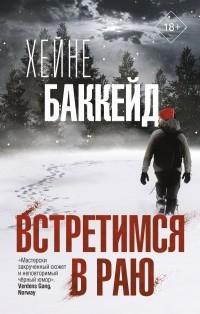 Хейне Баккейд - Встретимся в раю