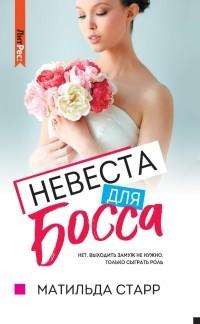 Матильда Старр - Невеста для босса