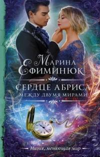 Марина Ефиминюк - Между двумя мирами. Сердце Абриса