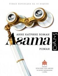 Анне Катрине Боман - Агата