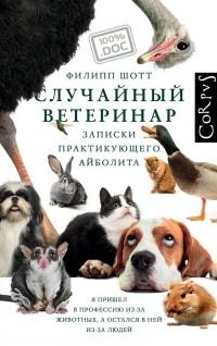 Филипп Шотт - Случайный ветеринар. Записки практикующего айболита