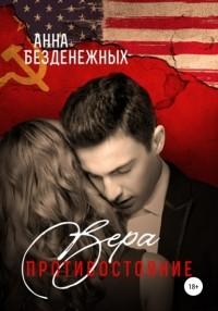 Анна Безденежных - Вера. Противостояние