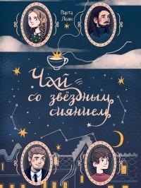 Марта Льян - Чай со звездным сиянием