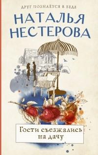 Наталья Нестерова - Гости съезжались на дачу