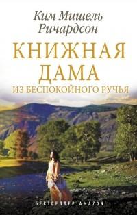 Ким Мишель Ричардсон - Книжная дама из Беспокойного ручья
