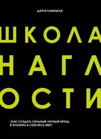 Дарья Кабицкая - Школа наглости. Как создать сильный личный бренд и влюбить в себя весь мир