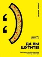 Чубукина Екатерина - Да вы шутите! Как сделать текст сильнее с помощью юмора