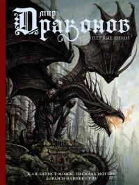 - Мир драконов. Первые огни