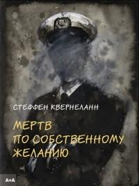 Стеффен Квернеланн - Мертв по собственному желанию