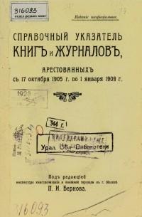 Б. С. Боднарский - Справочный указатель книг и журналов, арестованных с 17 октября 1905 г. по 1 января 1909 г.
