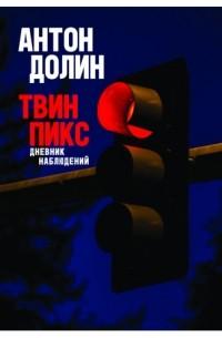 Антон Долин - Твин Пикс. Дневник наблюдений