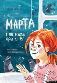 Ганна Янкута - Марта i яе мара пра снег