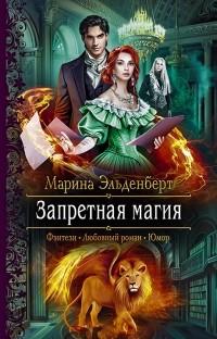 Марина Эльденберт - Запретная магия