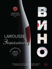 Группа авторов - Ларусс. Вино. Энциклопедия