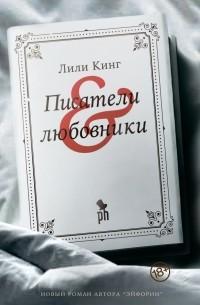 Лили Кинг - Писатели & Любовники