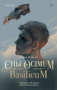 Ширин Шафиева - Сны Ocimum Basilicum