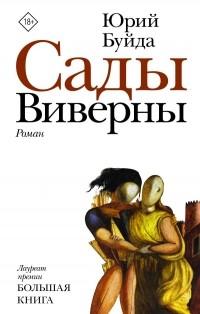 Юрий Буйда - Сады Виверны