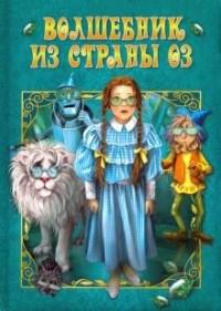 Лаймен Фрэнк Баум - Волшебник страны Оз