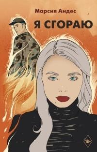 Марсия Андес - Я сгораю