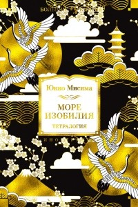 Юкио Мисима - Море изобилия. Тетралогия (сборник)