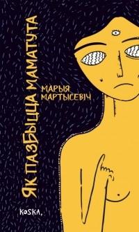 Марыя Мартысевіч - Як пазбыцца Маматута
