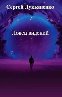 Сергей Лукьяненко - Ловец видений
