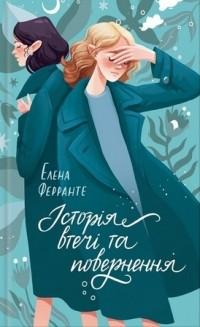 Елена Ферранте - Історія втечі та повернення