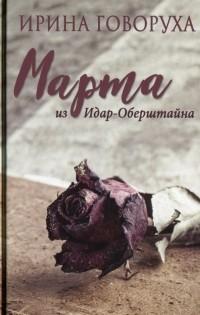 - Марта из Идар-Оберштайна