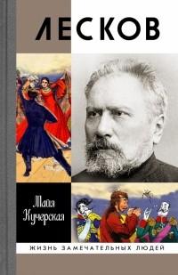 Майя Кучерская - Лесков