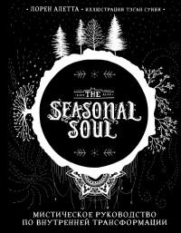 Лорен Алетта - The Seasonal Soul. Мистическое руководство по внутренней трансформации