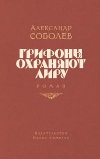Александр Соболев - Грифоны охраняют лиру