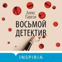 Алекс Павези - Восьмой детектив