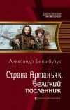 Александр Башибузук - Страна Арманьяк. Великий посланник