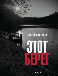 Андрей Дмитриев - Этот берег