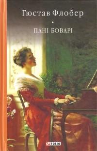 Гюстав Флобер - Пані Боварі