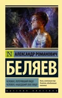 Александр Беляев - Человек, потерявший лицо. Человек, нашедший свое лицо.