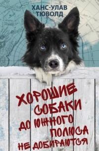 Ханс-Улав Тюволд - Хорошие собаки до Южного полюса не добираются