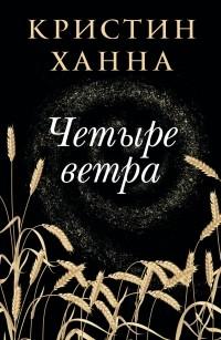 Кристин Ханна - Четыре ветра