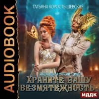 Татьяна Коростышевская - Храните вашу безмятежность