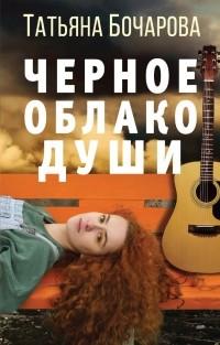 Татьяна Бочарова - Черное облако души