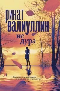 Ринат Валиуллин - Не дура
